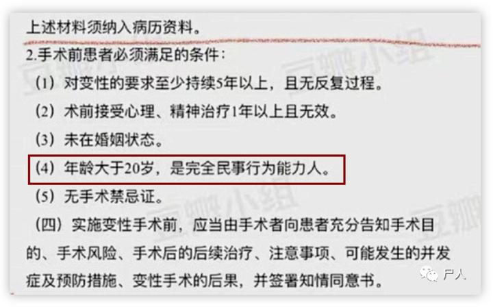 中国变性第一人?进女厕、来姨妈,网红Abbily假变性事件后20