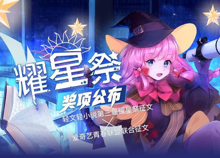 """轻文轻小说&爱奇艺青春联盟征文结束,第三届""""耀星祭""""圆满落幕!"""