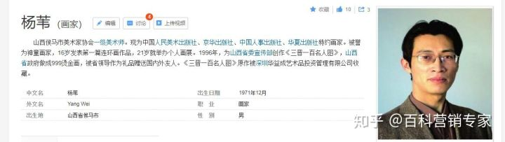 画家艺术家书画家为什么要创建百度百科 人物怎么创建百度百科 (http://www.jiagao.net/) 百科创建 第2张