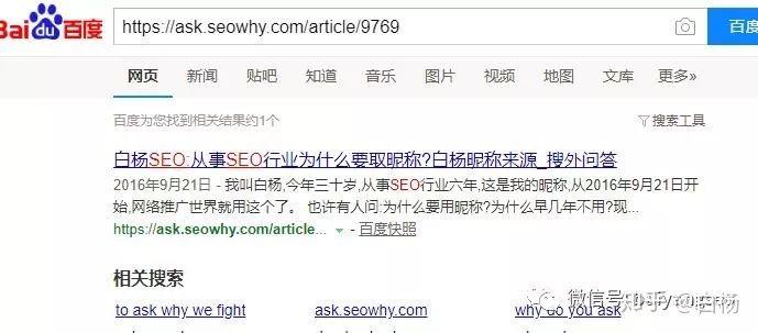 白杨SEO:工具推荐第二期——收录、排名、外链与流量-中国SEO联盟