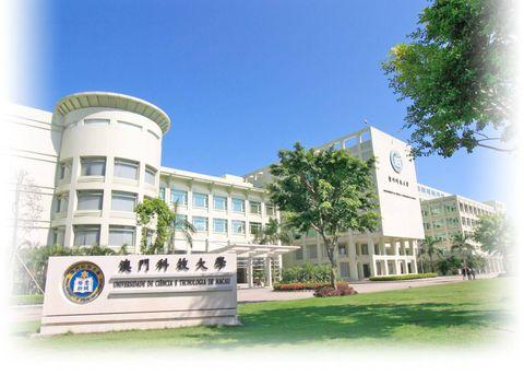 澳门科技大学排名_澳门科技大学