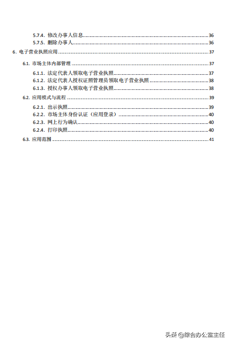 电子营业执照办理流程(电子营业执照的申请怎么弄)