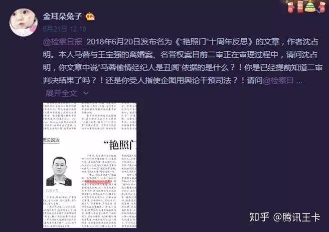 马蓉王宝强离婚-丑闻事件门:马蓉二审前微博炮轰媒体干预司法,爆料