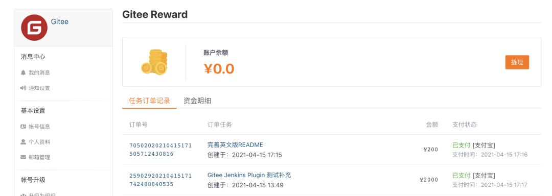 Gitee Reward,让开源不止「用爱发电」-Gitee 官方博客