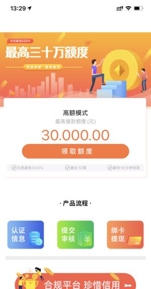 汇鑫街贷款靠谱吗?app审核多久强制下款-贷大婶