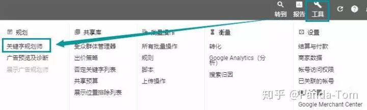 Google 推广