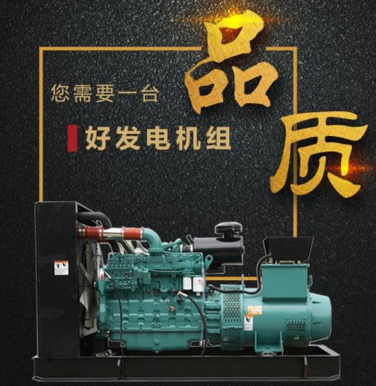 50kw玉柴柴油发电机设备和50kw康明斯发电机哪个耐用?