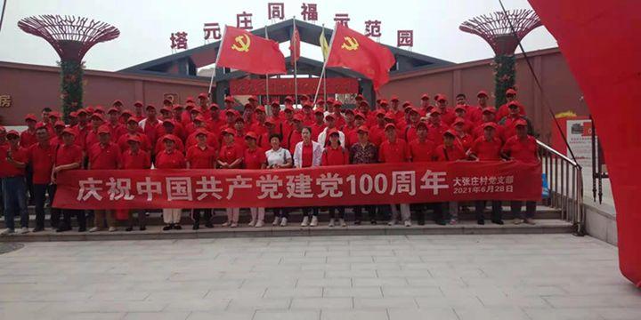 【建党100周年】雄安大张庄党支部学习西柏坡精神 做人民的好干部