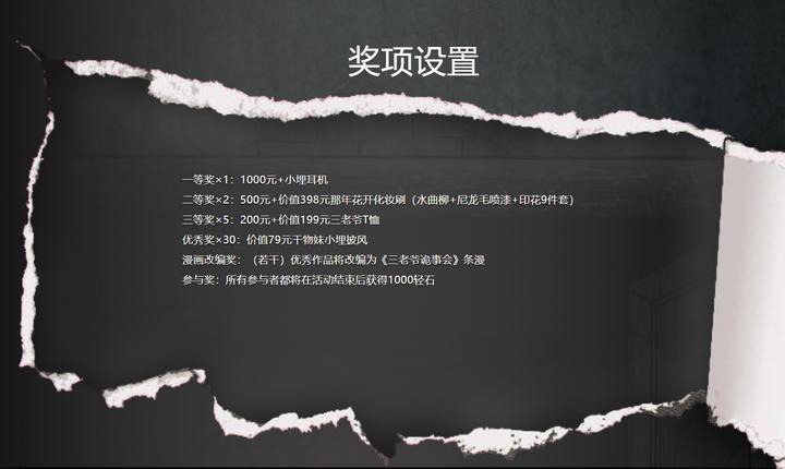 诡故事来了,轻文轻小说携手《三老爷诡事会》征文活动开始!