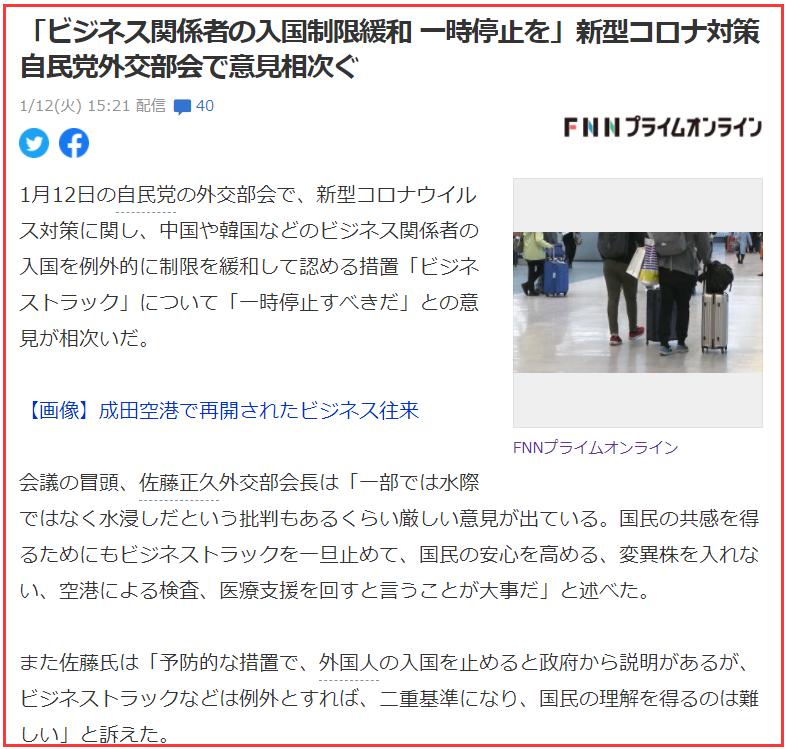 入国 制限 韓国 中国