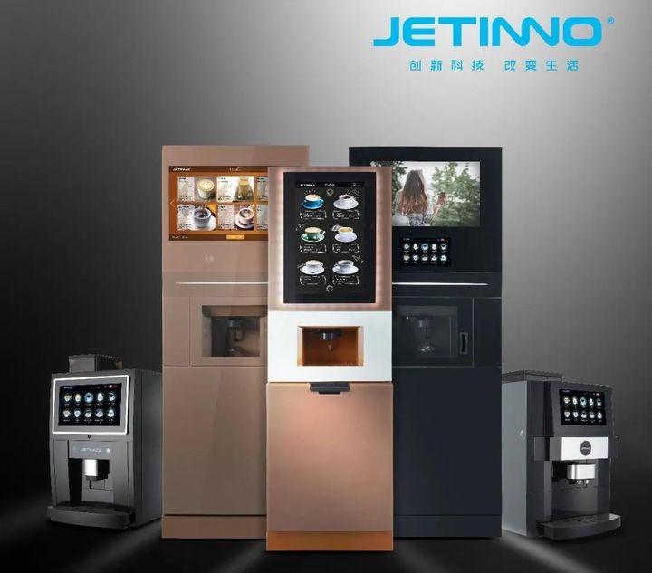 自助咖啡机厂家技诺智能正式启动导入E-IPD体系