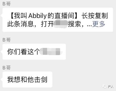 中国变性第一人?进女厕、来姨妈,网红Abbily假变性事件后4