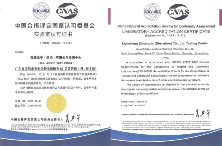 伊頓電能質量亞太研發中心順利通過 CNAS 認可,檢測結果實現國際互認