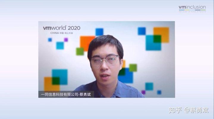 我司CEO蔡勇斌受邀参加VMware中国线上大会(图4)