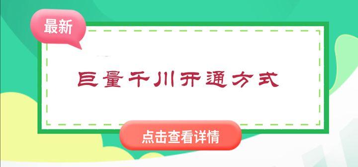巨量千川怎么开通,千川广告开通方式
