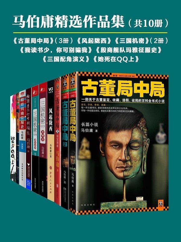 《马伯庸精选作品集(共10册)》封面图片