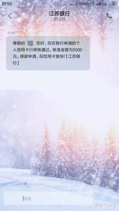 2019年「江苏银行信用卡」有放水嫌疑,你知道吗?