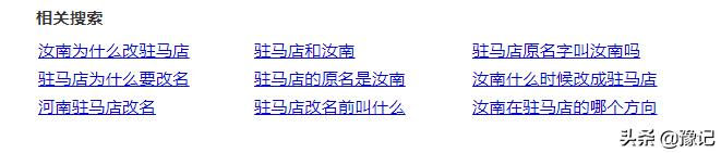 汝南县属于哪个市(驻马店与汝南到底谁拖累了谁)