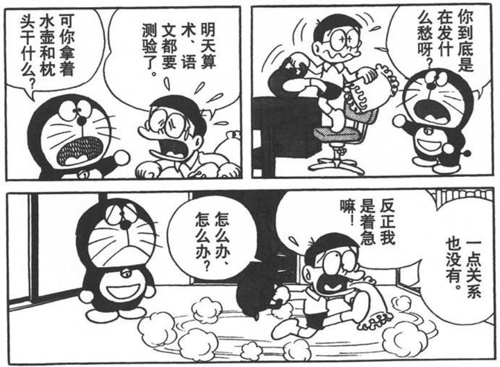 《《哆啦A梦》的日常与冒险:当幻想照亮现实》