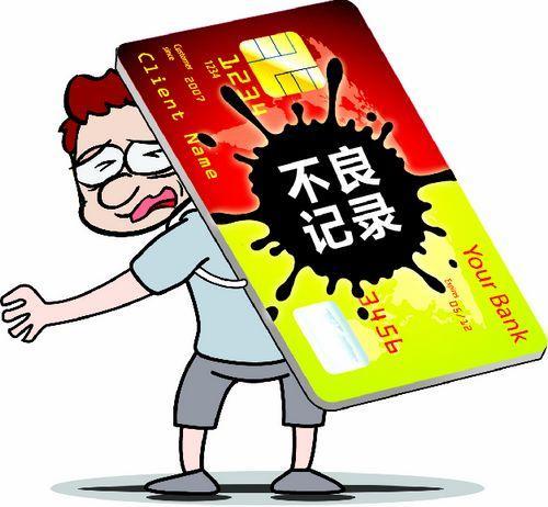 信用卡逾期几天会上征信(实用)(图1)