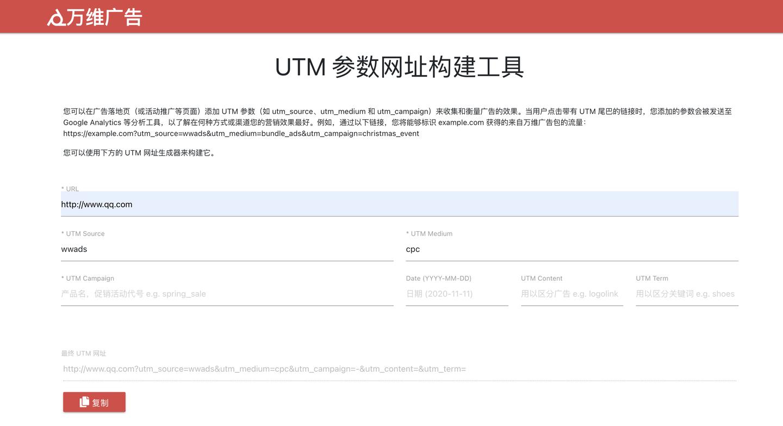 我们做了个免费的 UTM 网址构建工具