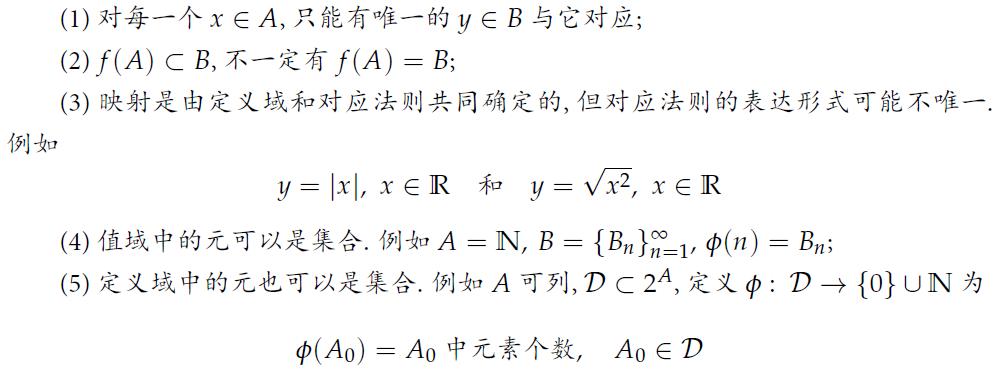 高等数学】映射与函数- 知乎