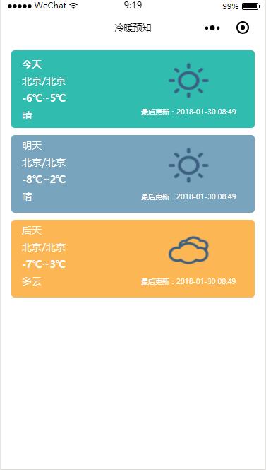 微信小程序+和风天气完成天气预报