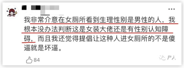 中国变性第一人?进女厕、来姨妈,网红Abbily假变性事件后7