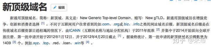 《从注册量、网站滥用率及排名等维度分析新顶级域名》