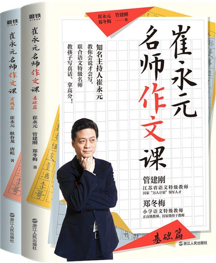 《崔永元:名师作文课(2册)》封面图片