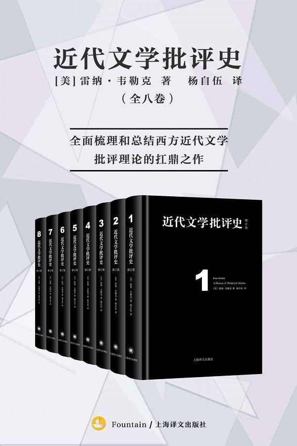 《近代文学批评史(全八卷)》封面图片