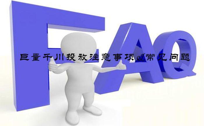 千川平台投放注意事项,千川直播广告代理