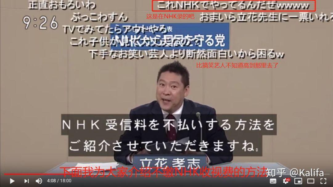 立花 孝志 政見 放送