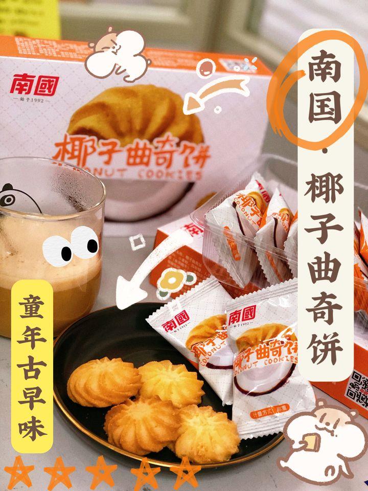 囤货不可缺少的小零食,南国酥脆椰子曲奇饼