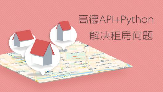 高德API+Python解决租房问题