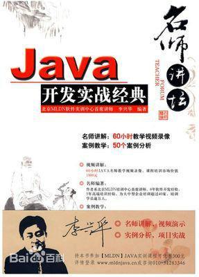 零基础怎么学Java?