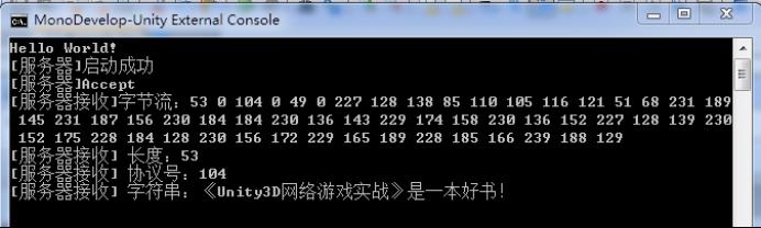 Unity3D热更新LuaFramework入门实战(6)——网络 Unity3D教程 第7张