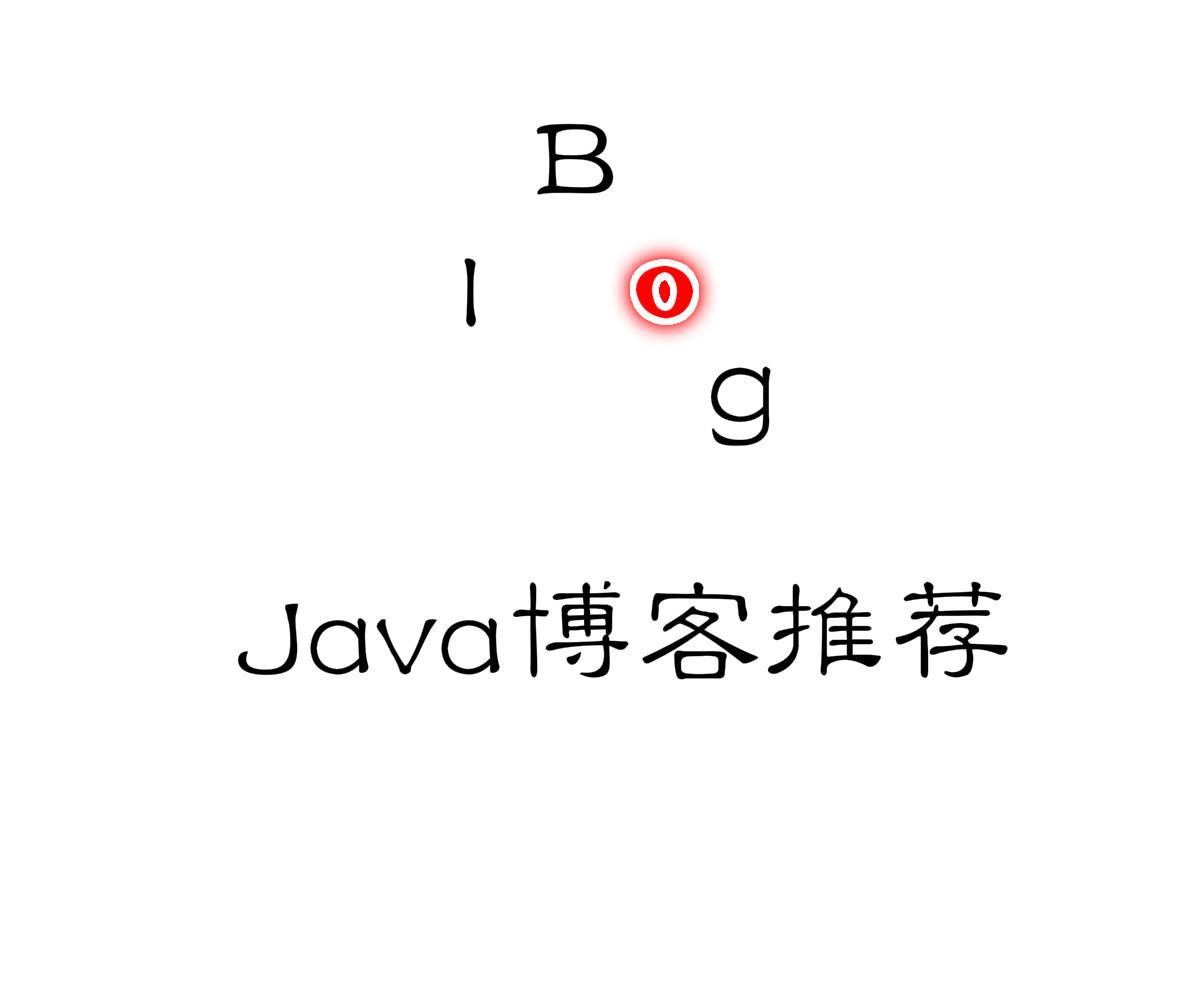 有哪些值得关注的技术博客(Java篇)