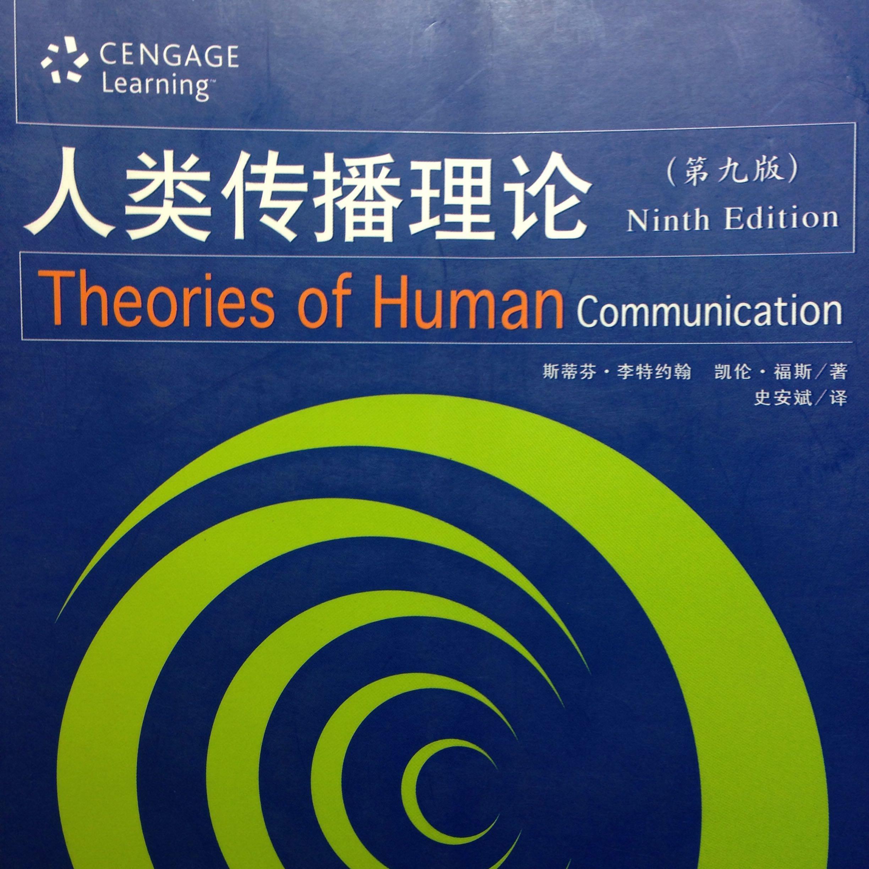 传播学经典的基础理论著作有哪些? - 媒体