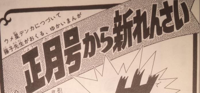 哆啦A梦首次连载前的预告广告
