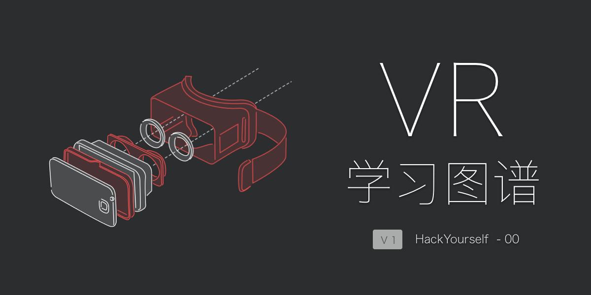 当我们谈论 VR 时,都要学习什么?- VR 学习图谱
