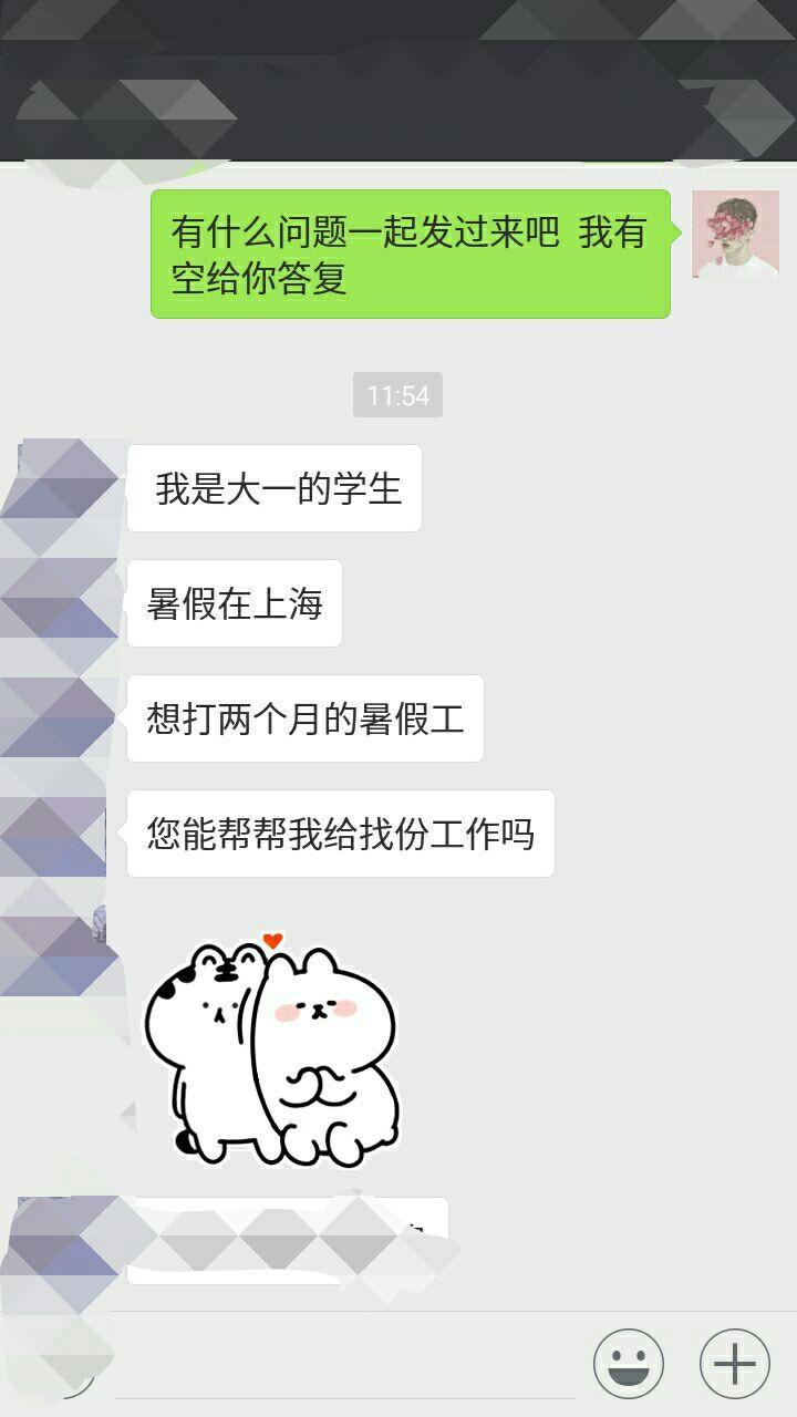 在网上找工作可靠吗_在上海找一份兼职(暑假工)有多难? - 知乎