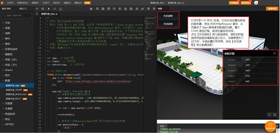 从零起头进修3D可视化之数据对接(1)