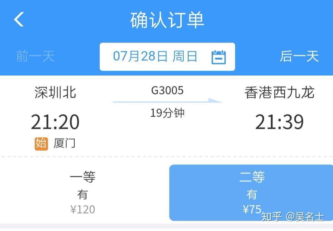 高铁票价是怎么定价_如何看待中国高铁票价格,价格是否过高? - 知乎