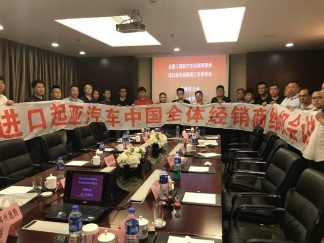 """起亚中国的""""敦刻尔克"""":26家进口车经销商集体""""反水"""""""