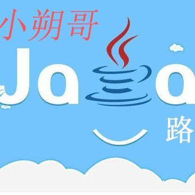 小朔哥的Java路