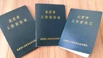 北京户口能买吗_北京工作居住证PK北京户口,结果我惊呆了! - 知乎
