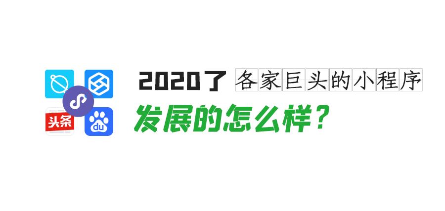 2020了,各家小程序发展的怎么样?