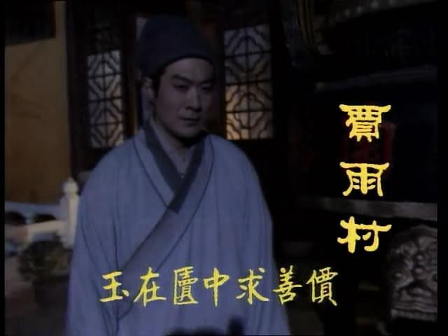 贾雨村:知识型凤凰男的黑化之路-激流网