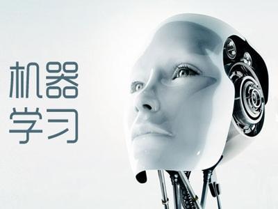 听说你还不懂机器学习?图片解读基本概念、五大流派与九种常见算法